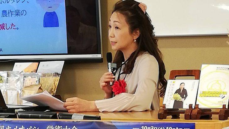 第21回JPHMAホメオパシー学術大会で、発表しました。