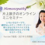 片上敦子のオンラインミニセミナー Youtube配信5月から開始です。