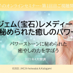 片上敦子のオンラインセミナー           第1回目「宝石のレメディに秘められた癒しのパワー」ブラックオブシディアンの特徴解説はYoutubeでご覧いただけます。