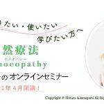片上敦子のオンラインセミナー2021年4月開講しました!