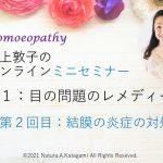 片上敦子のオンラインミニセミナー第2回目「目の問題のレメディー」②結膜の炎症の対処法