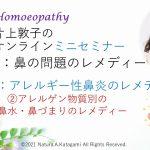 アレルギー性鼻炎のレメディーPart2 アレルゲン物質別のレメディと取り方