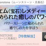 片上敦子のオンラインセミナー第2弾  【宝石に秘められた癒しの力】から第2回目『Moonst-Eの特徴解説』とケース2つがセミナーに加わりました。